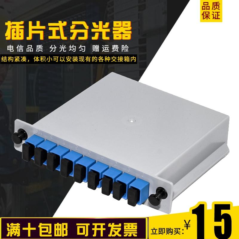 电信级 1分8 插片式分光器 光分路器1分16 1分4 1分64 1分2 1分32