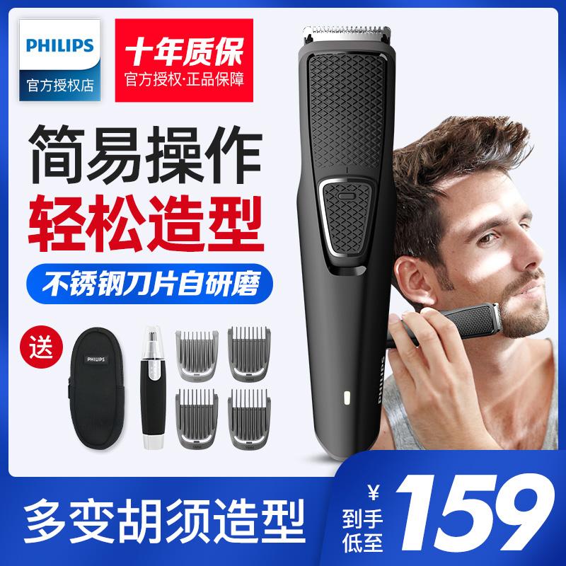 飞利浦胡须造型器剃刮胡刀鬓角胡须修剪器造型器修胡子工具胡须剪