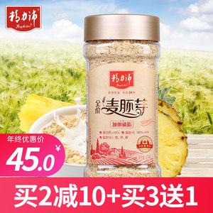 精力沛全价小麦胚芽加卵磷脂胚芽粉胚芽片即食冲饮麦片425g