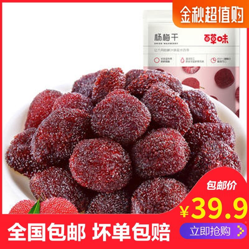 百草味杨梅干100g*3袋好吃的蜜饯零食话梅子肉果脯乌西梅肉水果干(用10元券)