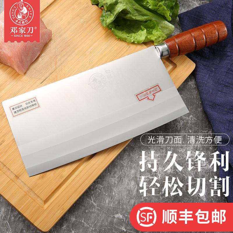 邓家刀9cr15mov铬厨师刀厨师专用菜刀切片刀手工锻打酒店专用刀