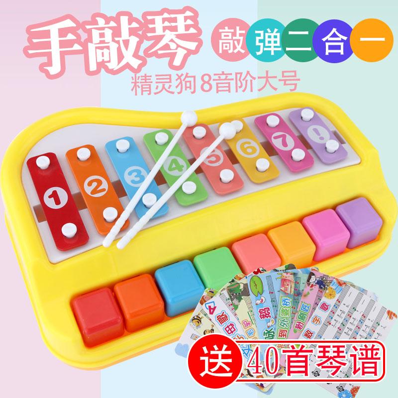 益智小木琴手敲琴婴儿幼儿童宝宝音乐玩具1-2岁3八音敲琴玩具男女