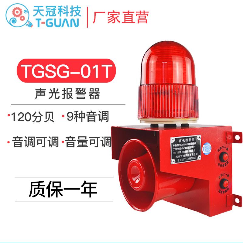 TGSG-01T工业语音声光报警器一体化声光报警器起重机220v24V12V