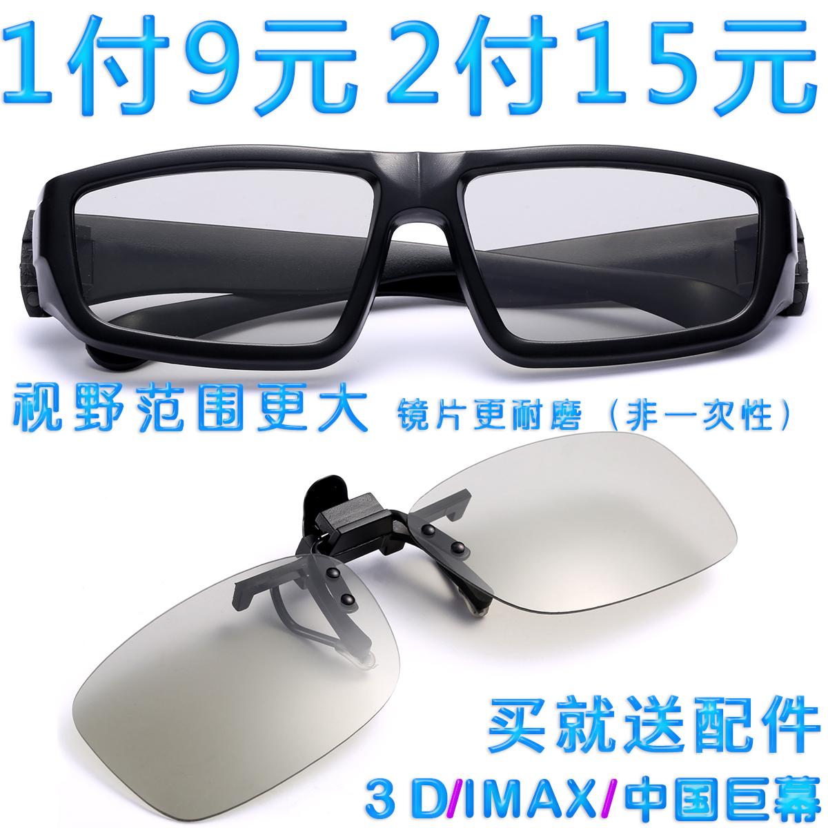 Круглый поляризующий смотреть 3d очки фильм больница специальный imax трехмерный ребенок глаз общий близорукость клип семья телевидение