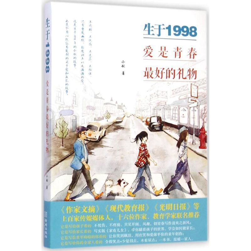 全新正版生于1998:爱是青春* 的 物小妖金城出版社