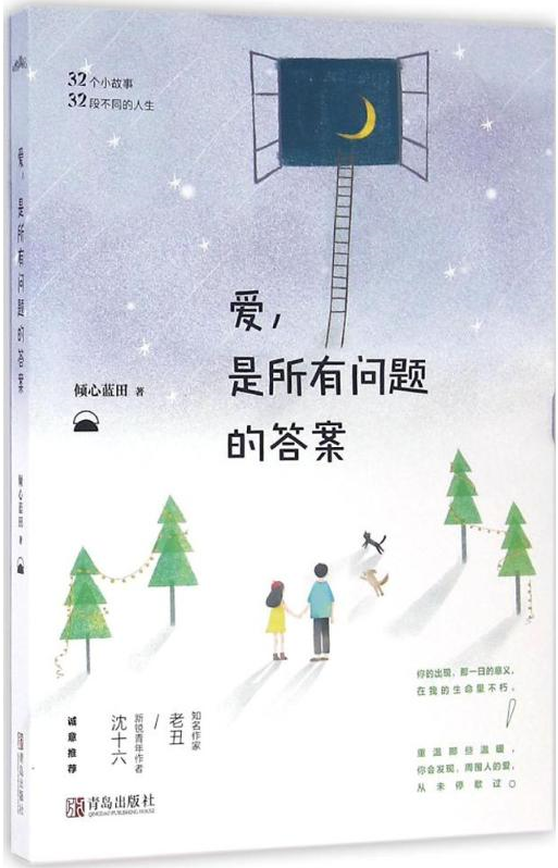 Brand new genuine love is the love of all problems, Lantian Qingdao Publishing House