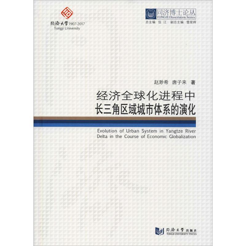 The evolution of regional urban system in the Yangtze River Delta in the process of economic globalization Zhao Miaoxi Tongji University Press
