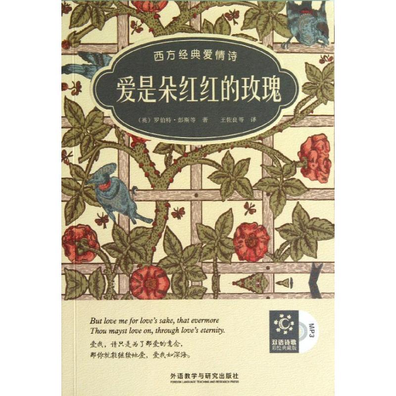 全新正版爱是朵红红的玫瑰:西方经典爱情诗(汉英对照)(英)罗伯特.彭斯 等外语教学与研究出版社