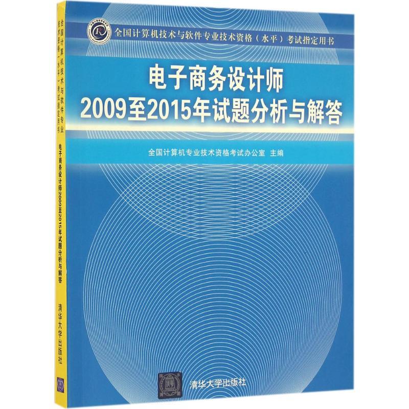 正式版の新しい電子商取引デザイナー2009年から2015年までの問題分析と解答は全国コンピュータ専門技術室清華大学出版社です。