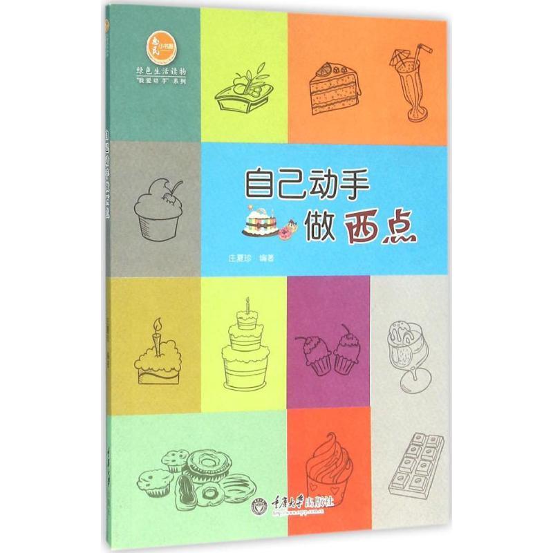 新しい正版は自分で西点庄夏珍重慶大学出版社を作ります。