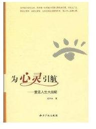 全新正版为心灵引航-爱是人生大战略边四光知识产权出版社