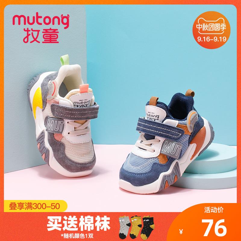 牧童童鞋男宝宝男童婴儿学步机能鞋2020秋季鞋子1-3岁女童软底秋2