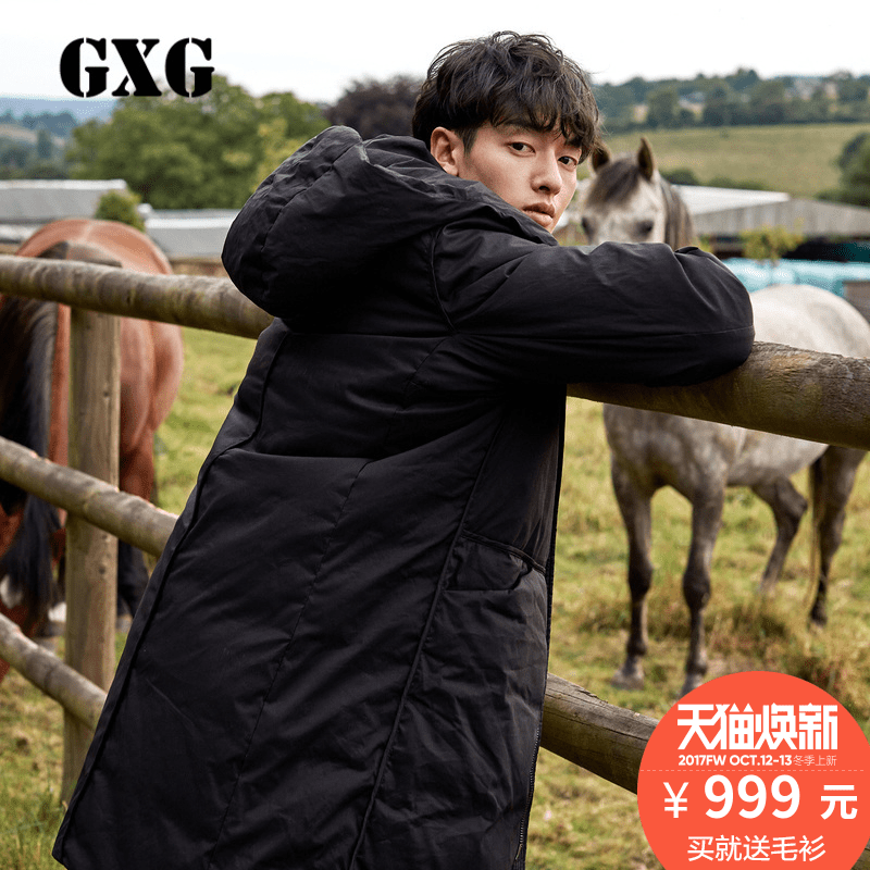 GXG男装 2017冬季新品加厚保暖长款连帽羽绒服外套男#174811205