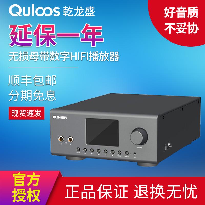 QLS/乾龙盛 QA860无损母带音乐DSD播放器SACD hifi 发烧正品国行