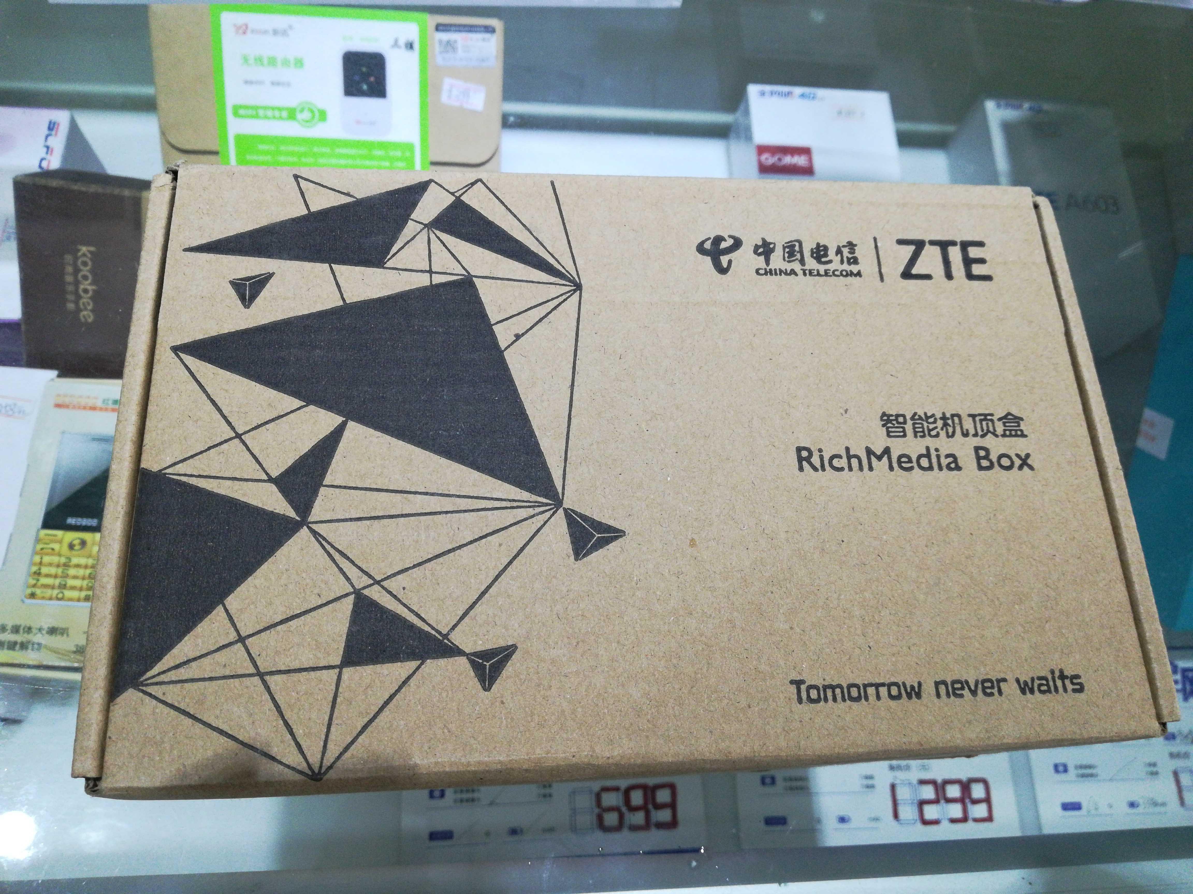 重庆电信IPTV机顶盒  中兴ZXV10  B860  ITV专用机顶盒