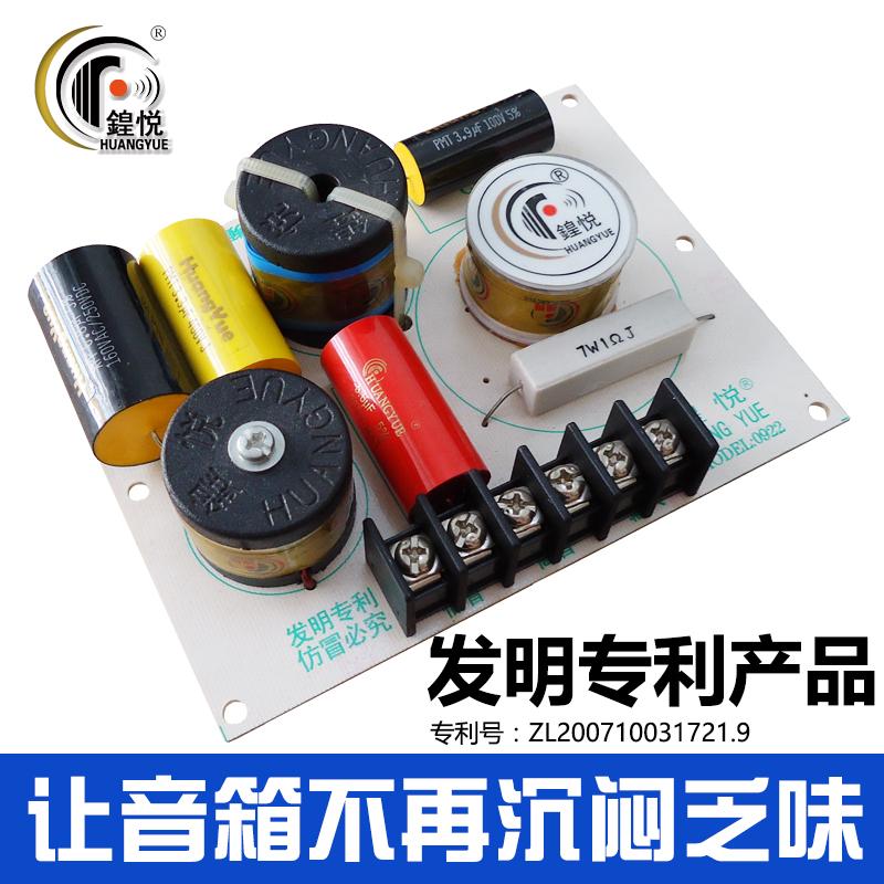 �发烧音响��悦专利HIFI二分音器二路音箱分频器HY0922发烧版