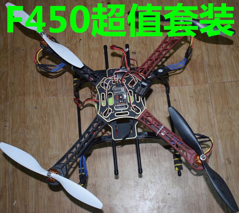 F450航模飞机四轴飞行器套装四六轴机架QQ飞控航拍飞机穿越无人机