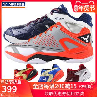 王局体育VICTOR胜利威克多9300hd 专业羽毛球鞋9200fx dx男女款