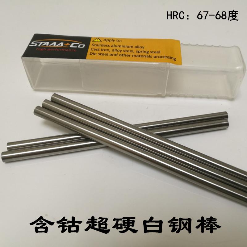 含钴超硬白钢刀圆车刀高速钢白钢条雕刻刀条圆棒冲针冲头100MM长