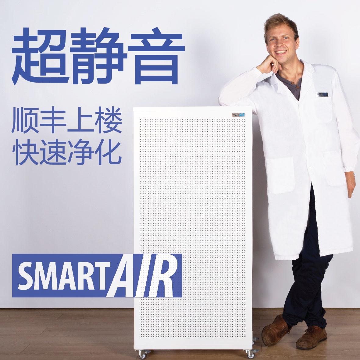 [Smart Air 聪明空气空气净化,氧吧]大胖FFU空气净化器 除雾霾去甲醛美月销量22件仅售1980元