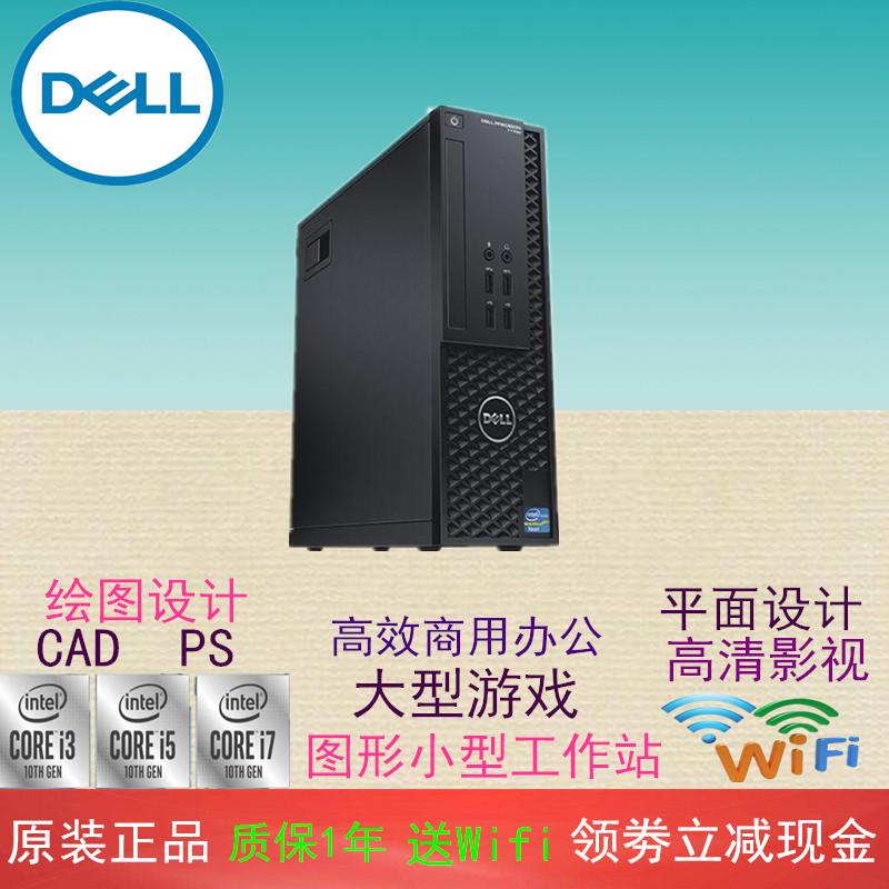 dell T1700sff微型至强CAD戴尔图形工作站主机 四代设计精品高配