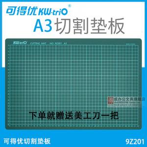包邮台湾可得优A3切割垫板手工垫板切割板裁纸垫设计雕刻模型垫板