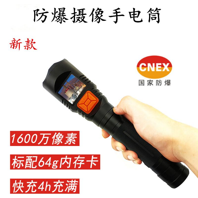 荣登RJW8863防爆摄像手电筒智能巡检仪铁路录像手电筒