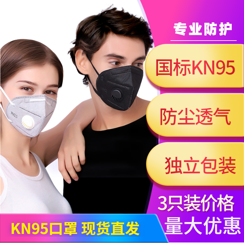 Kn95 respirator dust and air permeability N95 labor protection breathing valve mask to prevent factory dust, pollen and haze