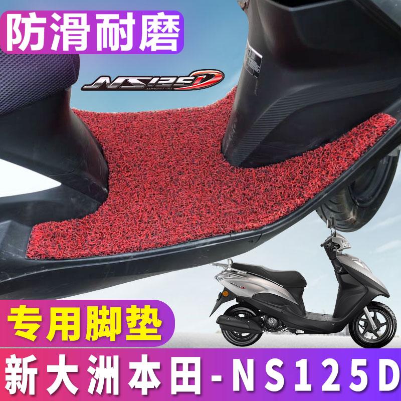 Подножки / коврики мотоциклетные Артикул 598653945029