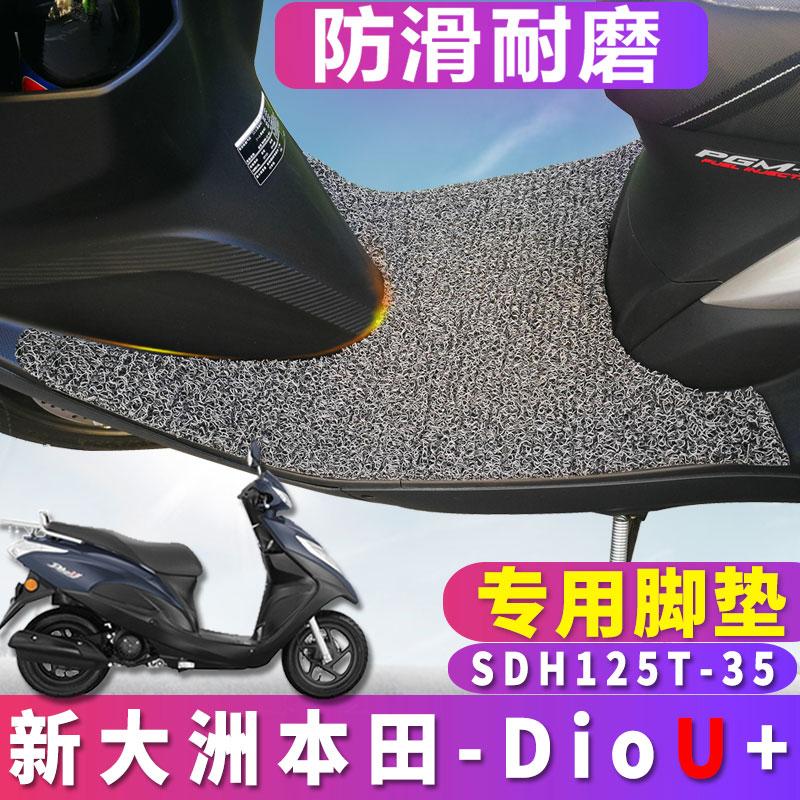 Подножки / коврики мотоциклетные Артикул 591839711044