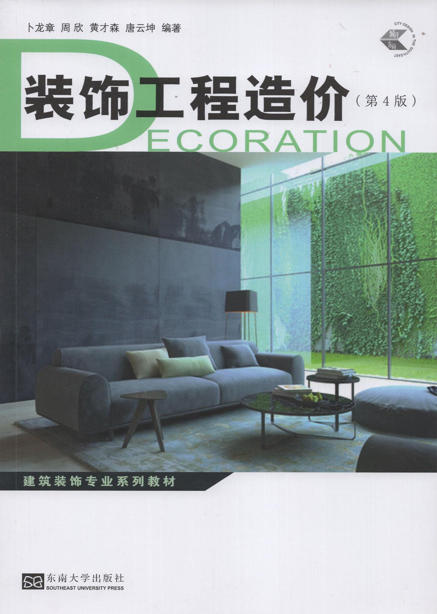 全新正版10076第4版浙江自考教材