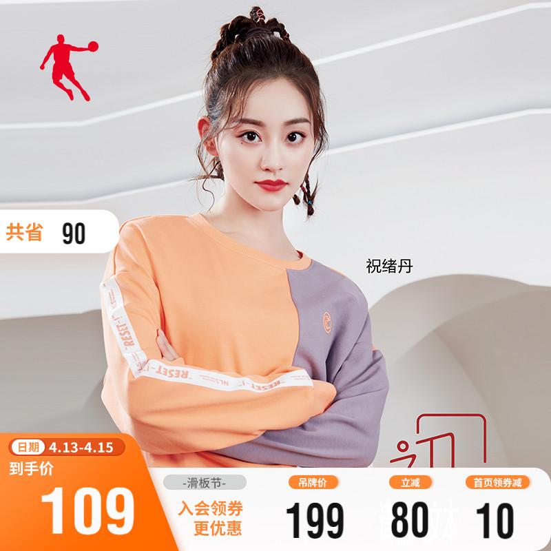 【祝绪丹同款】乔丹运动卫衣女2021春季新款女子圆领套头衫上衣女