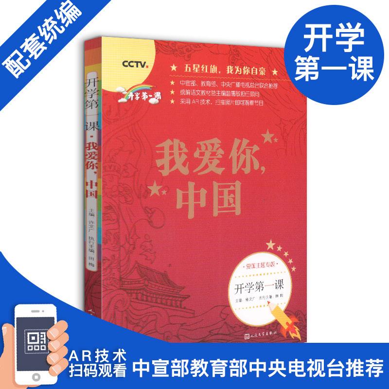 开学第一课我爱你中国一年级二年级课外阅读小学生四五六年级统编版语文阅读书籍儿童文学初中生青少年儿童文学读物人民文学出版社