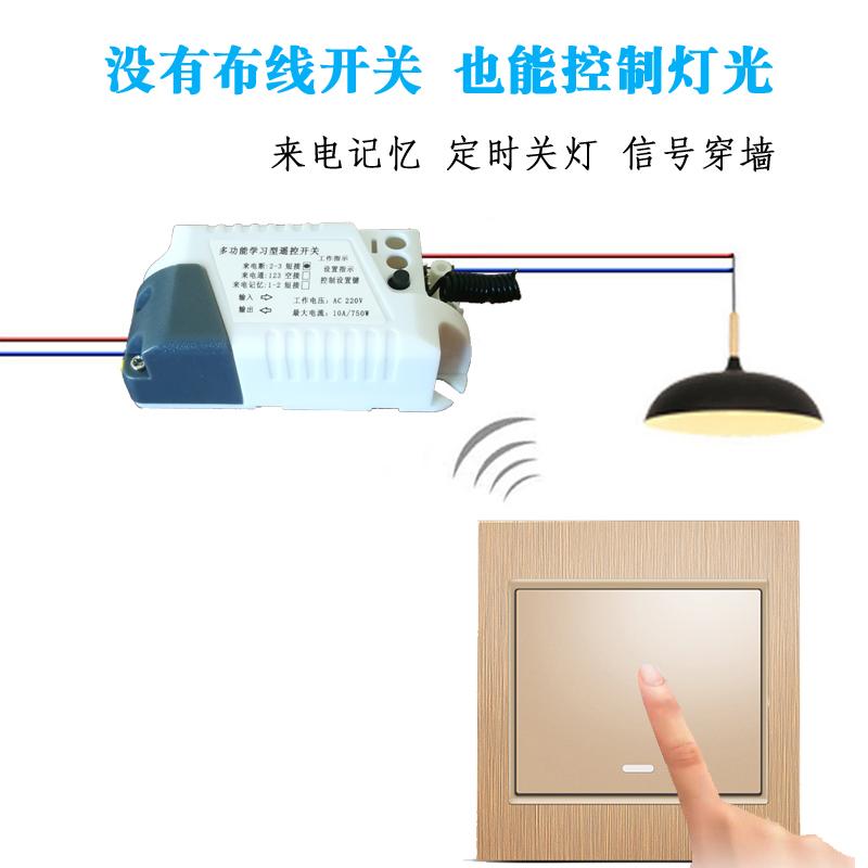 海乐免布线无线遥控开关电灯220V一路智能模块家用86型随意贴面板