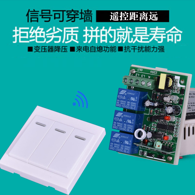 海乐随意贴免布线无线遥控开关大功率220V单路家用电灯智能模块