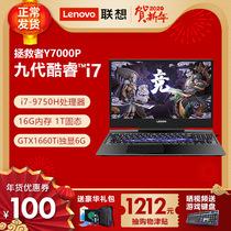 Lenovo联想拯救者Y7000P2019款九代酷睿i7游戏本学生手提笔记本电脑英特尔酷睿九代六核15.6英寸