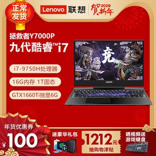 Lenovo/联想 挽救者 Y7000P 2019款 九代酷睿i7游戏本学内行提笔记本电脑英特尔酷睿九代六核15.6英寸