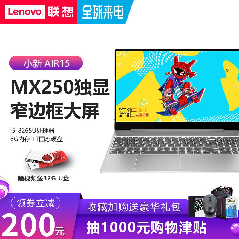 【新品首发】Lenovo/联想 小新Air15 2019款 英特尔酷睿i5 轻薄便携学生手提i7独显游戏笔记本电脑15.6英寸