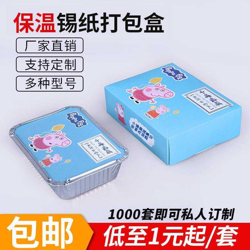 锡纸盒一次性长方形焗饭盖浇饭盒限10000张券