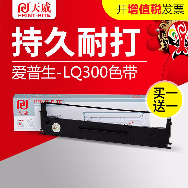 天威适用爱普生EPSON lq300k色带 LQ200+IILQ800 850税控针式打印机色带LQ305K 305KT LX300+ ERC19
