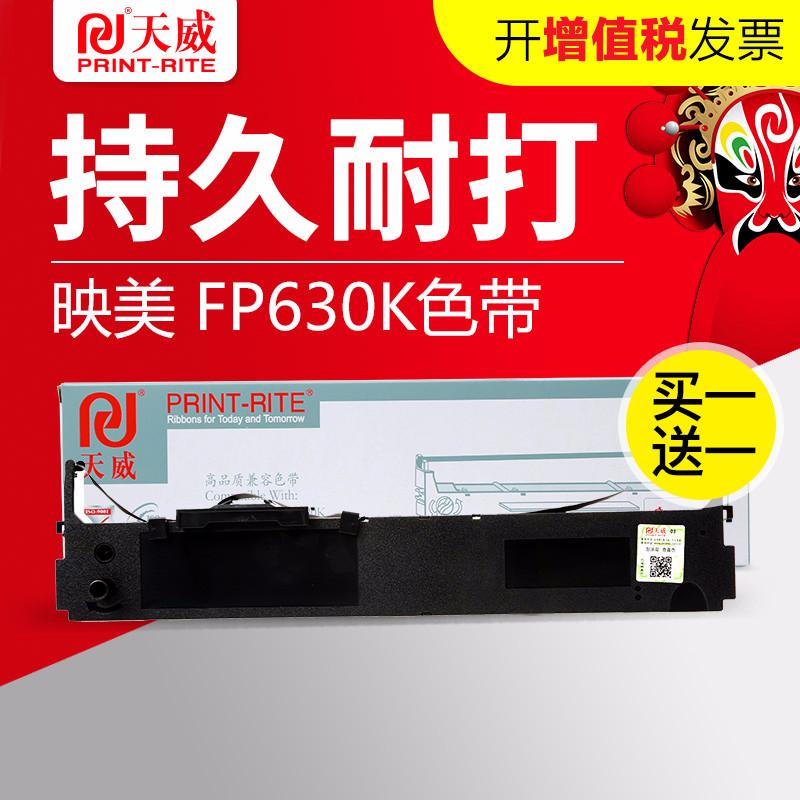 天威 适用映美fp-630k色带 色带 FP630K TP632K 映美fp-620k色带