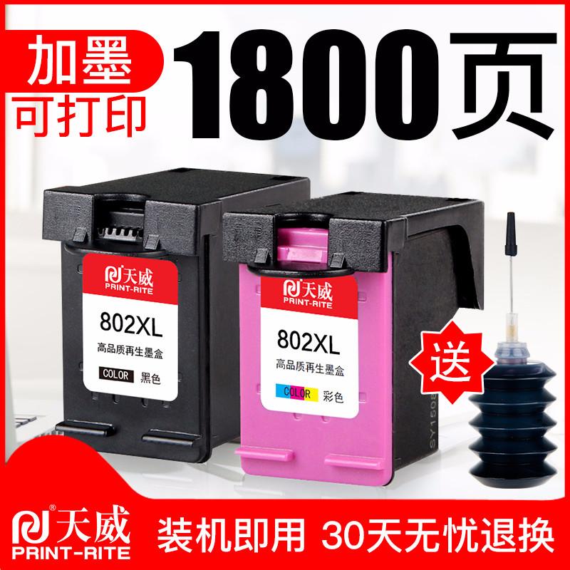 天威兼容惠普802墨盒hp1510 1010 1050 1000打印机黑色墨盒可加墨1011 802xl 惠普deskjet1000 2050 1101彩色