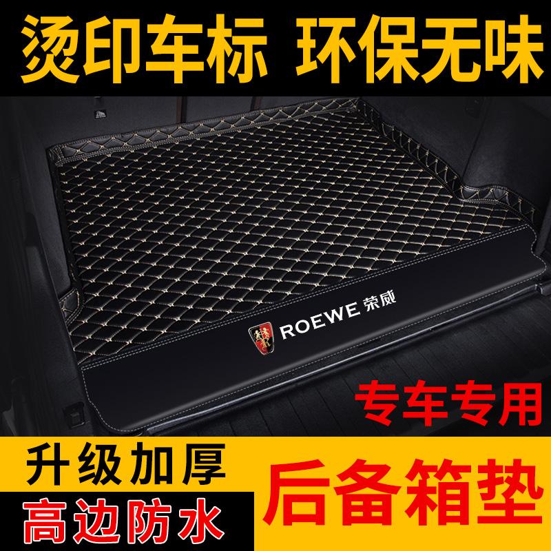 18款荣威RX5尾箱垫I6 Rx3 ei5 360 350 ei6 550 W5汽车后备箱垫子
