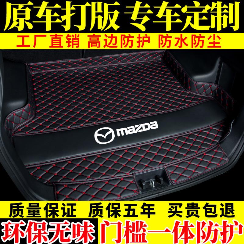 专用于马自达3Axela昂克赛拉CX-34马自达6阿特兹CX-5汽车后备箱垫