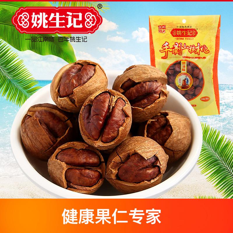 【姚生记 奶油味手剥山核桃150g】临安特产小核桃 坚果零食炒货