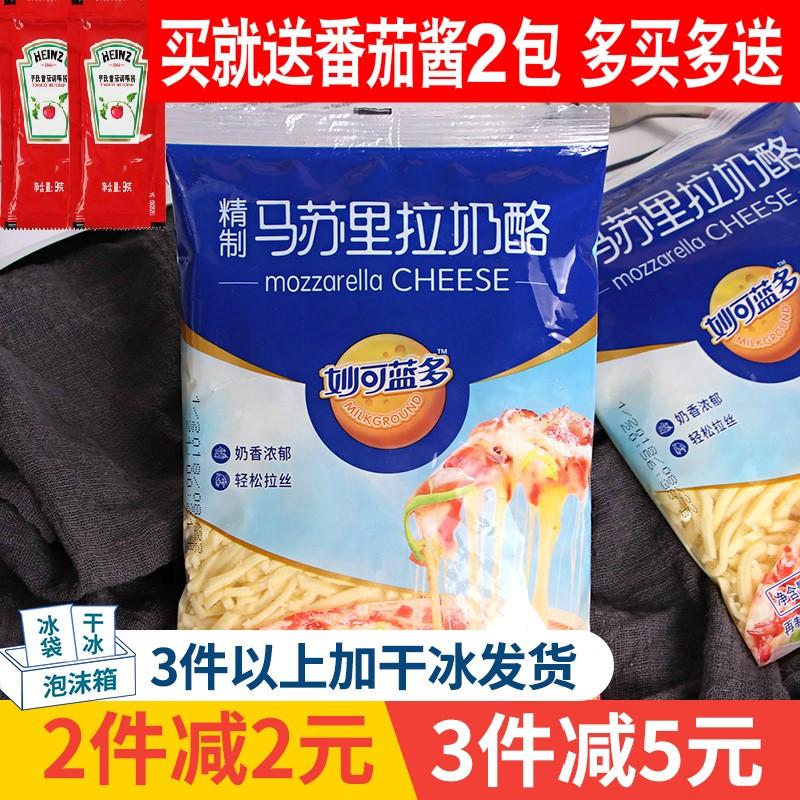 奶酪拉丝芝士碎125g 披萨材料起司 火锅焗饭家用马苏里拉10-25新券