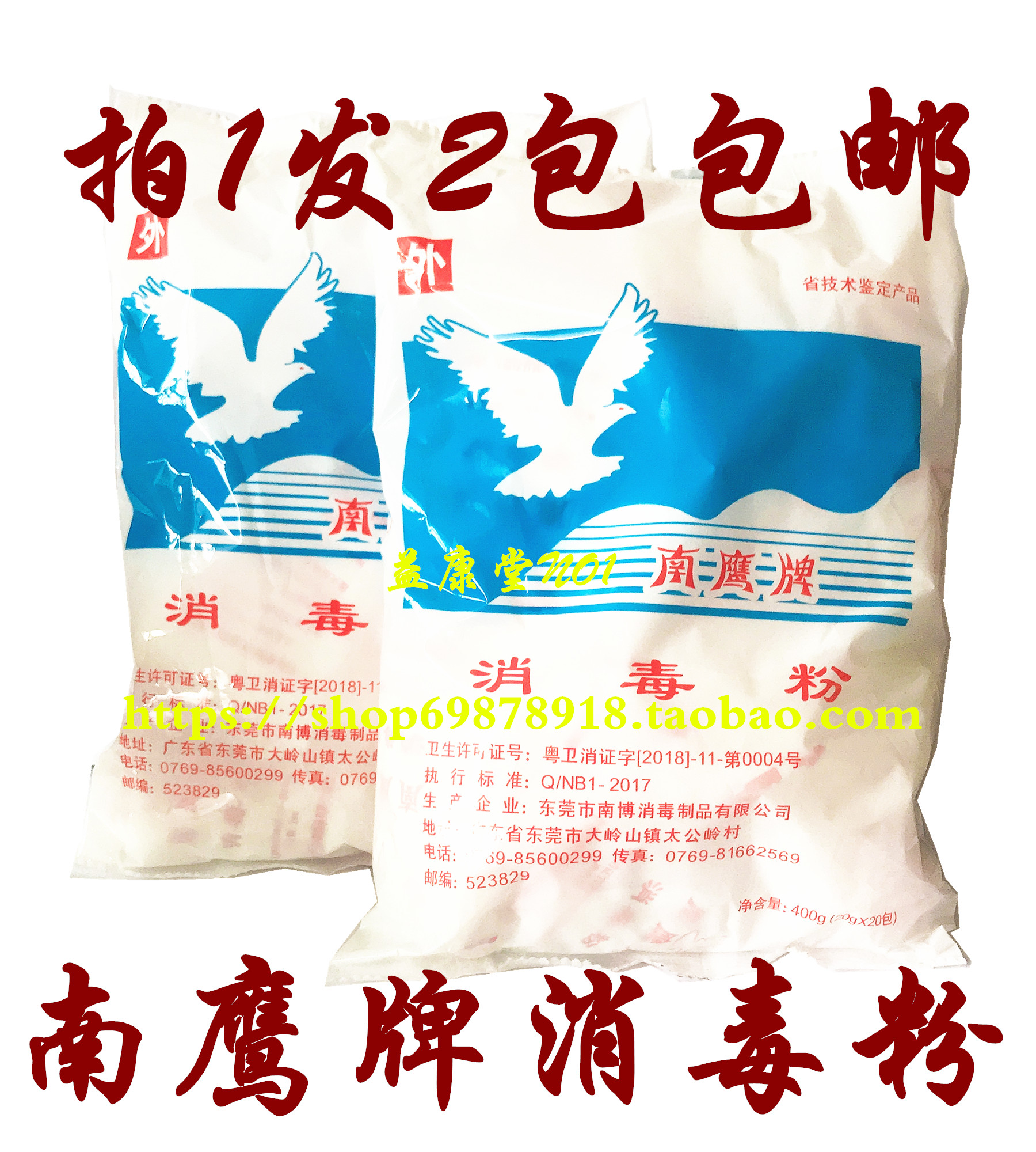 Disinfection powder disinfectant Nanying brand disinfection bleaching household Hotel kindergarten pet disinfection package