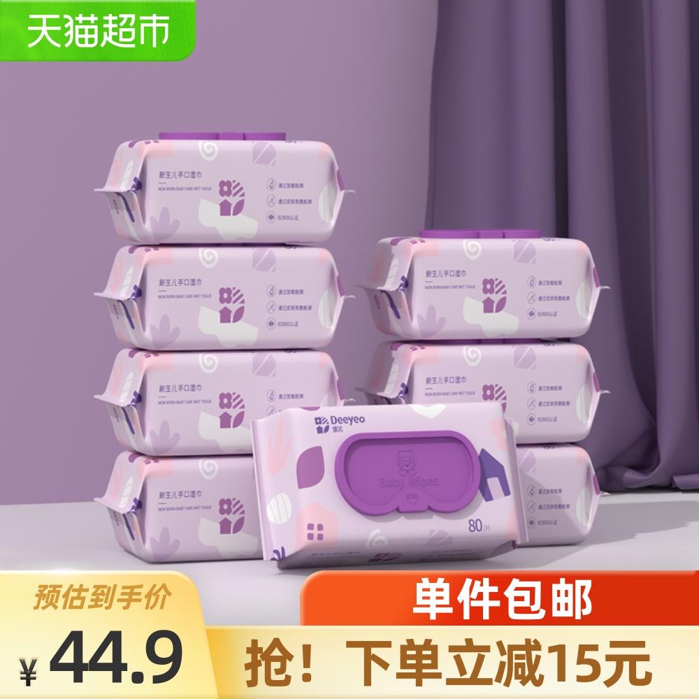 包邮德佑婴儿专用手口湿巾新生宝宝湿纸巾 家庭实惠装大包80抽8包