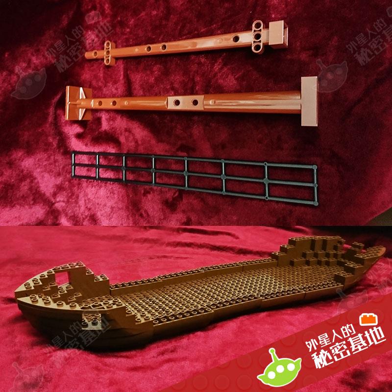 乐高lego绝版稀有零件海盗船船体