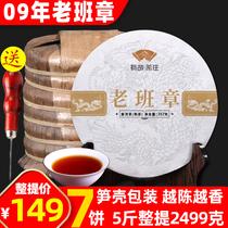 龙饼普洱茶熟茶叶六年陈普洱茶壬辰龙年2012新益号2499g片整提7
